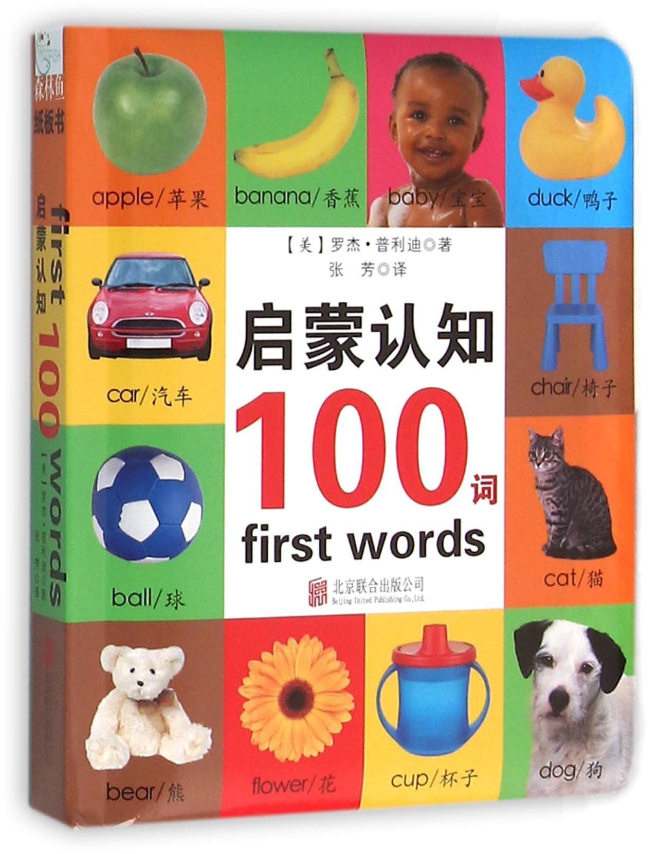 启蒙认知100词(精) pdf epub