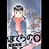 ぼくらの(9) (IKKI COMIX)