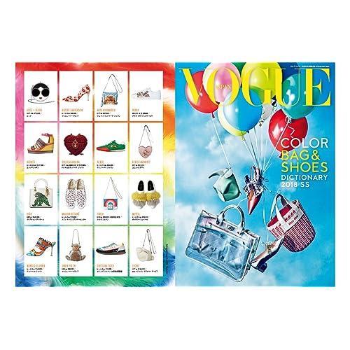 VOGUE JAPAN 2018年3月号 付録