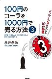 100円のコーラを1000円で売る方法3 (中経出版)
