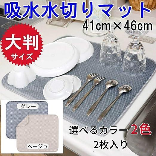 Amazon.co.jp: 【2枚入】水切りマット 吸水マット キッチン 水切り ...