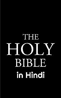 Pdf format hindi bible in