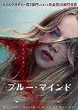 ブルー・マインド [DVD]