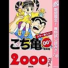 こち亀00's 2000ベスト【期間限定無料】 (ジャンプコミックスDIGITAL)