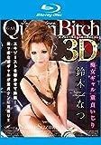 痴女ギャル童貞いじり3D 鈴木なつ(Blu-ray Disc)