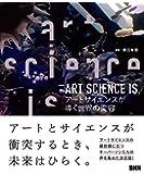 ART SCIENCE IS. アートサイエンスが導く世界の変容