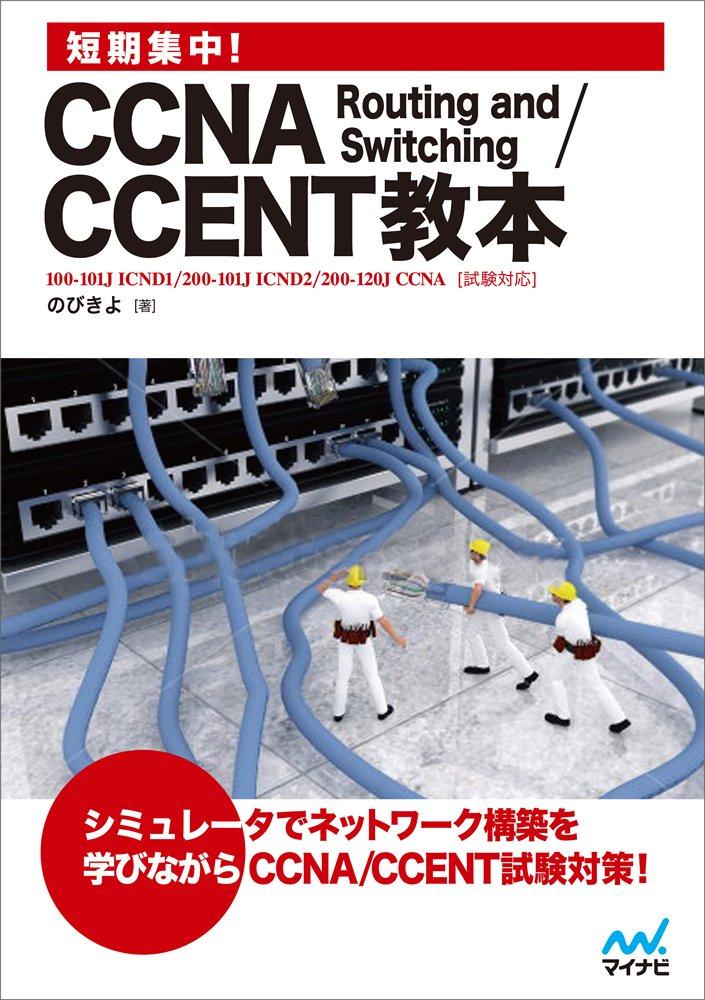 短期集中! CCNA Routing and Switching/CCENT教本