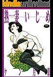 熟妻いじめ (ワールドコミックス)