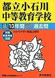 都立小石川中等教育学校 平成30年度用―10年間スーパー過去問 (声教の中学過去問シリーズ)