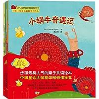 阿卡狄亚·快乐小蜗牛的奇趣冒险系列(套装共5册)