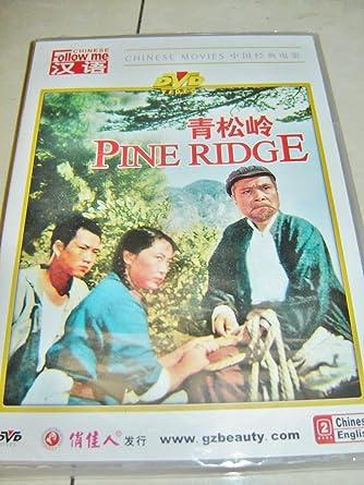 Pine Ridge / 青松岭 Qing Song Ling / Chinese Classic Movies DVD