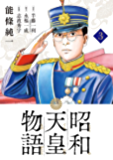 昭和天皇物語(3) (ビッグコミックス)