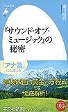 新書759『サウンド・オブ・ミュージック』の秘密 (平凡社新書)