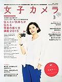 女子カメラ 2015年 3月号(vol.33)