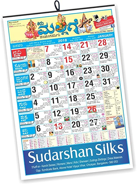 Ontikoppal Panchangam 2013 Kannada Pdf