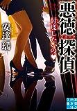悪徳(ブラック)探偵 忖度したいの (実業之日本社文庫)