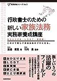 新しい家族法務 実務家養成講座 (実務直結シリーズ)