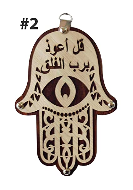 Amazon Bonballoon Wall Hanging Arabic Koran Quran Hamsa Islam