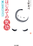 はじめての気功 ──楽になるレッスン (ちくま文庫)