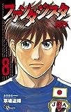 ファンタジスタ ステラ (8) (少年サンデーコミックス)