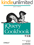jQuery Cookbook中文版(异步图书)