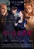 大いなる遺産 [DVD]