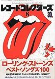 レコード・コレクターズ 2012年 08月号 [雑誌] (-)