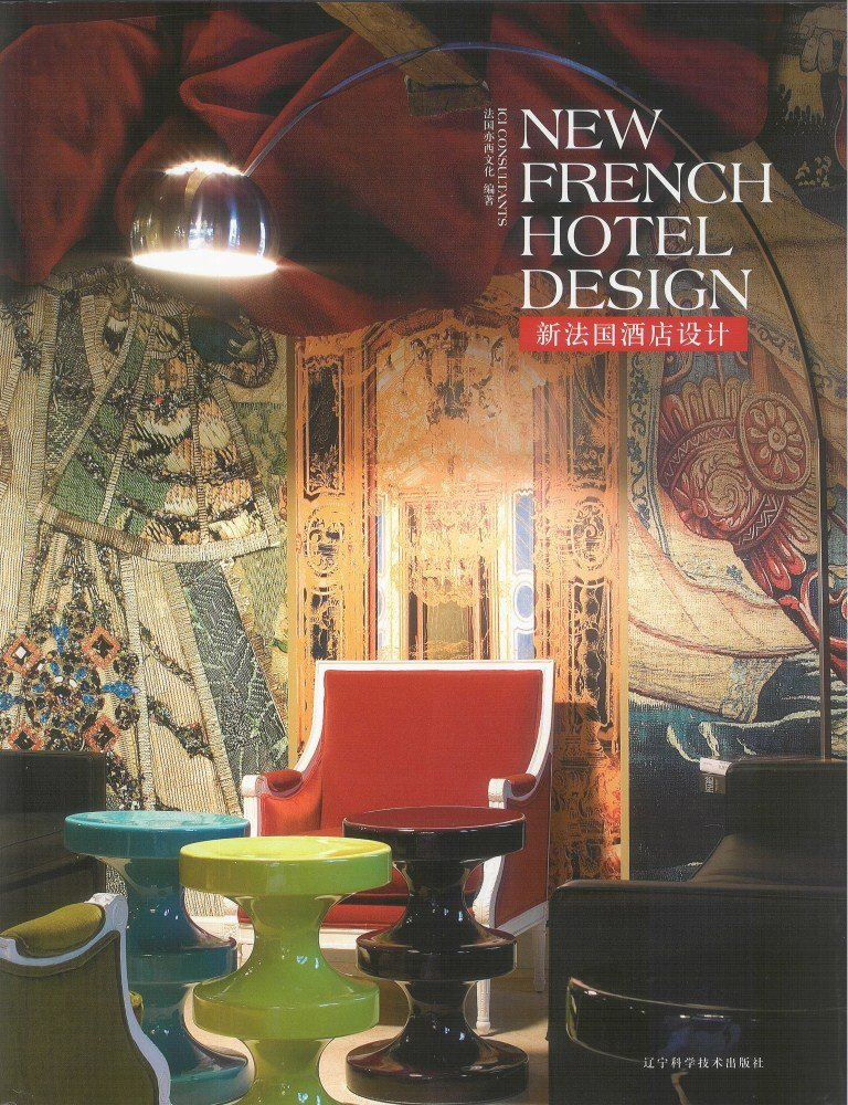 New French Hotel Design (English and Chinese Edition)