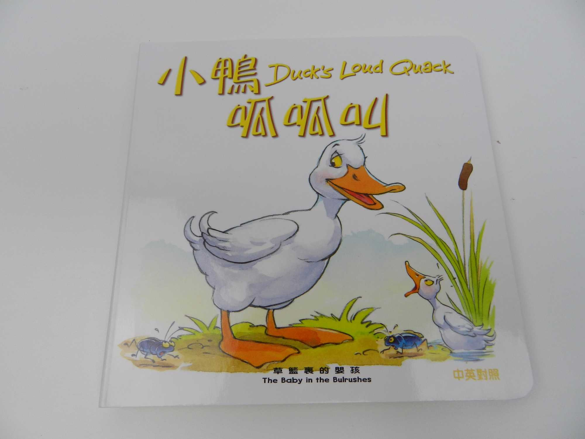 Download Duck's Loud Quack 小鴨呱呱叫 / The Baby in the Bulrushes 草籃裏的嬰孩 / Chinese-English Children's Bible Storybook / Traditional Chinese Script pdf epub