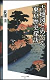 古地図とめぐる東京歴史探訪 (ソフトバンク新書)