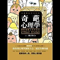 奇葩心理學: 教你應對複雜人性的技術 (Traditional Chinese Edition)