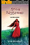 ஒலியின் பெருஞ்சலனம்/Oliyin perunchalanam (Tamil Edition)
