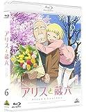 アリスと蔵六 6 [Blu-ray]