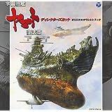 「宇宙戦艦ヤマト復活篇 ディレクターズ・カット」 オリジナルサウンドトラック