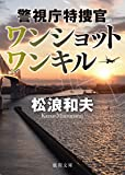 ワンショット ワンキル: 警視庁特捜官 (徳間文庫)