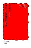 グローバル経済史入門 (岩波新書)