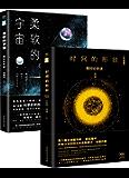 时间的形状+柔软的宇宙(套装共2册)
