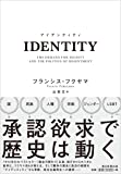 IDENTITY (アイデンティティ) 尊厳の欲求と憤りの政治
