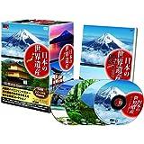 日本の世界遺産 12枚組・15遺産収録 [DVD]