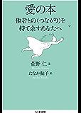 愛の本 ──他者との〈つながり〉を持て余すあなたへ (ちくま文庫)