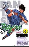 ファンタジスタ(6) (少年サンデーコミックス)
