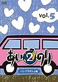 あいのり2 バングラデシュ編 Vol.5 [DVD]