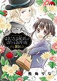 おじさま侯爵は恋するお年頃 10 (ミッシィコミックス/NextcomicsF)