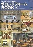 サロンリフォームBOOK (PREPPY BOOK)