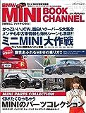 BMW MINI BOOK CHANNEL 2018 Autumn (メディアパルムック)