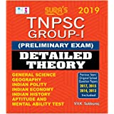 TNPSC Group I Preliminary Exam Detailed Theory Exam Books