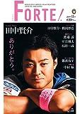 FORTE【フォルテ】 2019年11月号[雑誌]