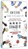 Tactical Thinking: 50 Brain-Training Puzzles to Change the Way You Think (Chinese Edition)