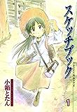 スケッチブック 1巻 (コミックブレイド)