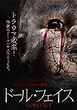 ドール・フェイス [DVD]